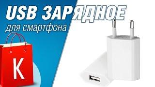 [Розпакування] Біле USB зарядне для смартфона і т п на 5В і 1000мА