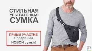 Сумка-кобура NIID Fino (Фино) обзор