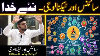 Naye KHUDA - SCIENCE and TECHNOLOGY