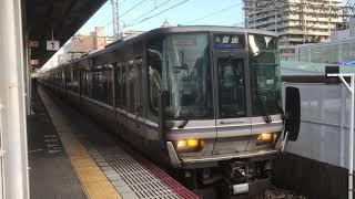223系2000番台(W23編成)A普通姫路方面網干行き 明石駅発車