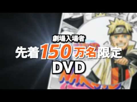 NARUTO THE MOVIE - Road To Ninja -- Motion Comic DVD Trailer