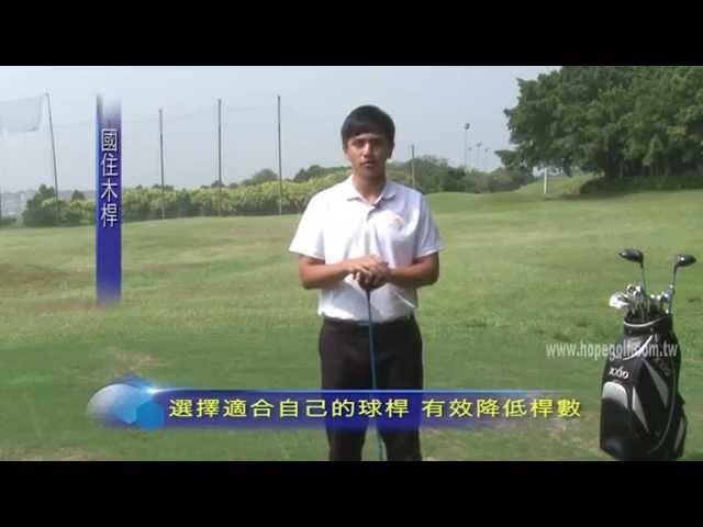 球具分析-SRIXON Z新款木桿分析