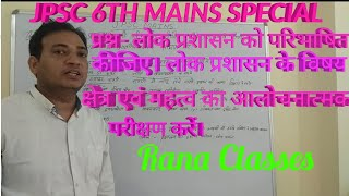 jpsc mains hindi literature