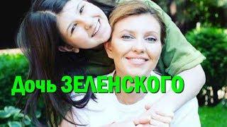 Дочь Зеленского 15 летняя Саша покоряет соцсеть TikTok смешными видео и танцами