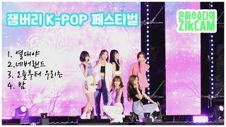 [ZikCAM] [4K] 여자친구(GFRIEND) 2019.10.05 잼버리 K-POP 페스티벌