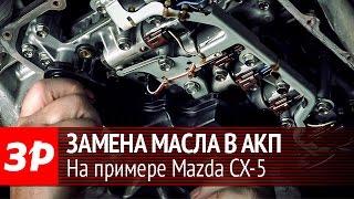 Замена масла в автоматической коробке передач(, 2016-12-13T21:00:00.000Z)