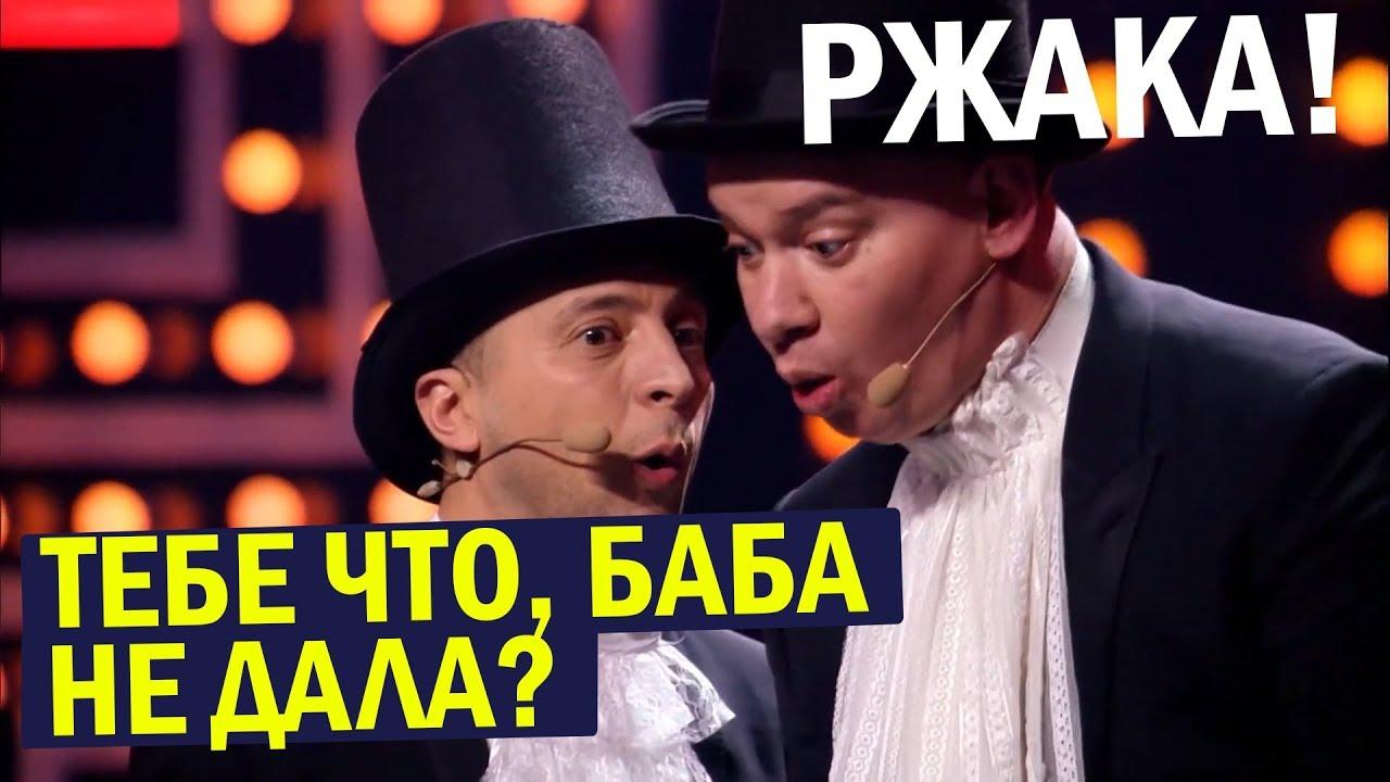 Новогодние Фейлы на Квартал 95 - Приколы ДО СЛЁЗ!