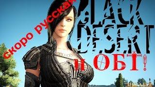Black Desert Online - ОБТ и русская версия