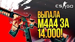 ВЫПАЛА M4A4 ЗА 14.000! - ОТКРЫТИЕ КЕЙСОВ CS:GO