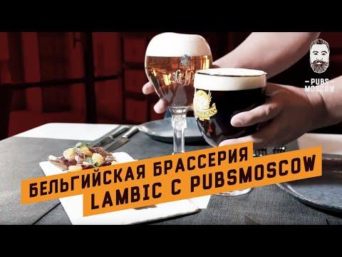 Бельгийская Брассерия Lambic – лучший пивной ресторан в Москве от PubsMoscow 18+