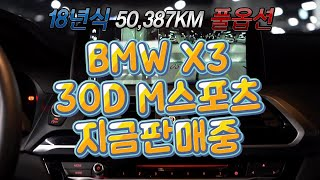 BMW X3 중고차 허위매물 없는 크루추천 구매가능 풀…