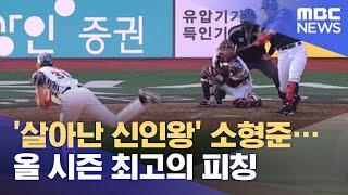 '살아난 신인왕' 소형준…올 시즌 최고의 피칭 (2021.06.05/뉴스데스크/MBC)