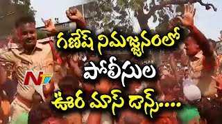 Police Dance at Ganesh Immersion | Vinayaka Nimajjanam 2018 | NTV