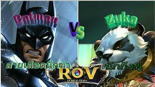 Rov Ep.13 Batman Vs Zuka สายเลือดนักฆ่า Vs นักกังฟู