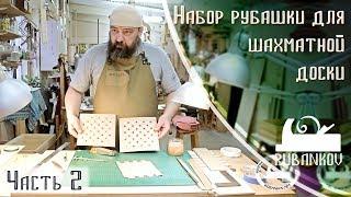 Набор рубашки, уроки маркетри, Бондарев Фёдор Алексеевич, часть 2