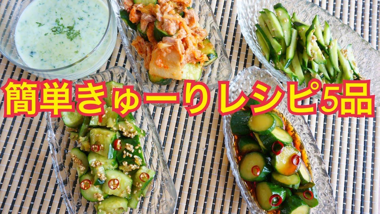 きゅうりを美味しく食べるレシピ5品【時短簡単おかず】キューリの美味しい食べ方