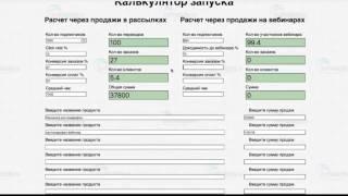 Калькулятор заработка на youtube