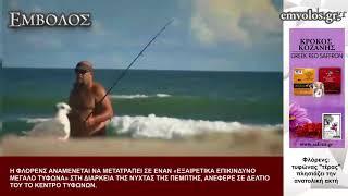 Φλόρενς: Τυφώνας «τέρας» πλησιάζει την ανατολική ακτή των ΗΠΑ
