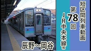 【短区間列車シリーズ】第78回 JR中央本線150M列車 辰野→岡谷 前面展望 (ゆっくり解説付き)