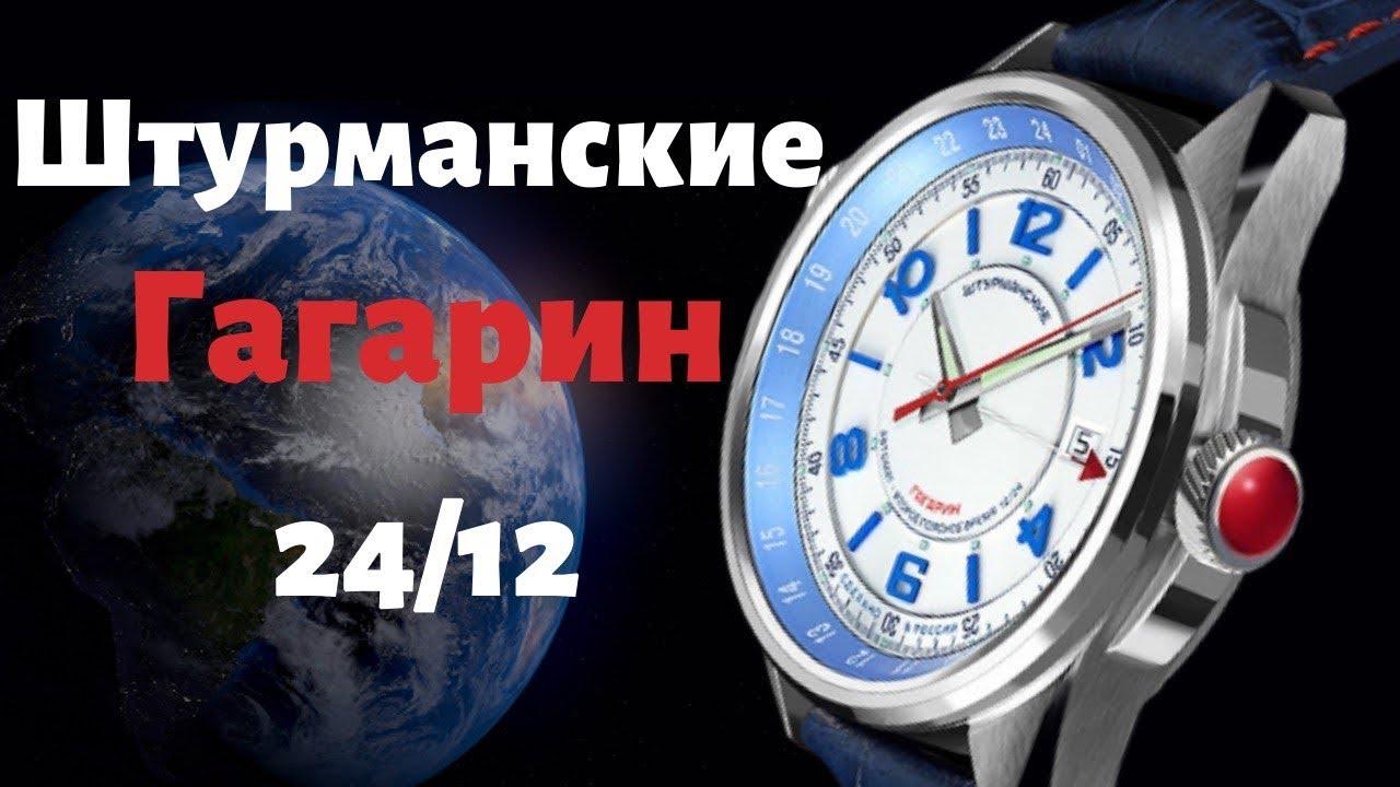 Штурманские Гагарин 24. GMT (+ English sub)