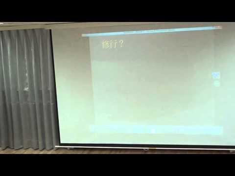 新春法談解脫菩提道雙運修行 節選-1