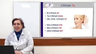 """Лекция """"Глагол в русском языке. Настоящее время глаголов I  спряжения"""""""