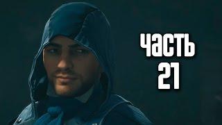 Прохождение Assassin's Creed Unity (Единство) — Часть 21: Укрыватели провизии