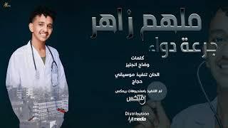 ملهم زاهر - جرعة دواء  || New 2019 || اغاني سودانية 2019