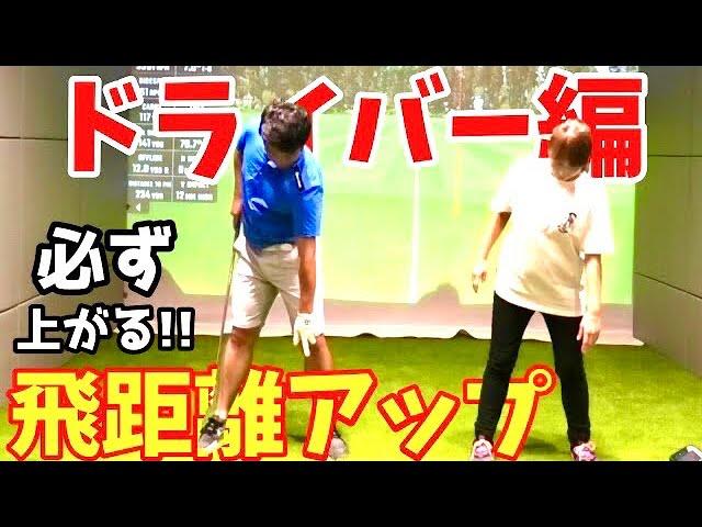 【ドライバーレッスン】飛距離アップ!プロも行ってる練習法とは!?ゴルフ人生が変わる!~目澤秀憲コーチ~