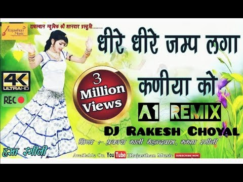 Dheere Dheere Jump Laga #कणिया को A1 Remix Song.... With JBL Bass & FLP Project ||