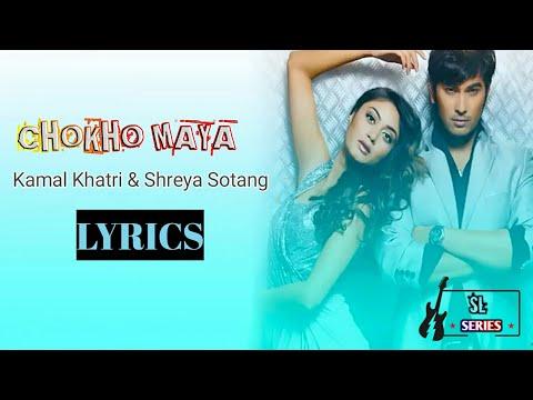 Chokho Maya (Shahan Shakdina) Lyrics...