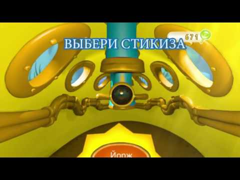 ЙОРЖ И КРУТЯК | ЛОХМАЧ И ДРЕД | Охота за сокровищами игра. Уровень 9 14 (Stikeez Treasure