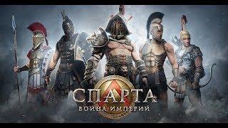 Спарта Война империй Онлайн игра Стратегия Одноклассники Прохождение