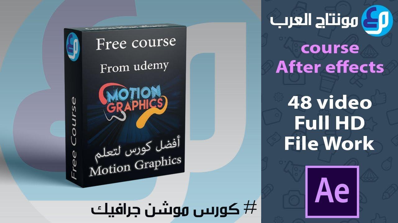 كورس موشن جرافيك احترافي من موقع يودمي Free Course Udemy Motion Grapihcs Youtube