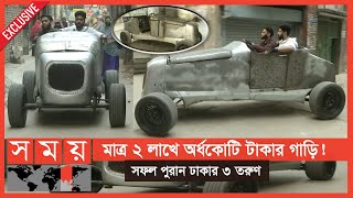 Exclusive: মধ্যবিত্তদের গাড়ি কেনা এবার ঠেকায় কে! | Amazing Car | Special Handmade Car | Somoy TV