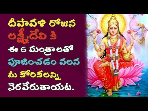 These 6 Powerful Laxmi Mantras In Diwali Will Make All Your Desires Come True | Sweety Channel