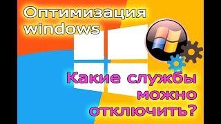 какие службы можно отключить в Windows.  Easy Service Optimizer