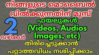 Mobile tips How can Permanently Erase All Data From Android phone (malayalam)