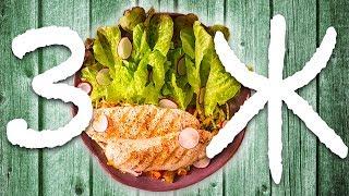 ПП ЗОЖный рецепт из Индейки. Свежий ужин из овощей. Салат.