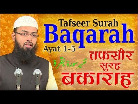 Tafseer Surah Baqarah Ayat 1-5 Commentary Surah Baqara 2 : 1-5 By Adv. Faiz Syed
