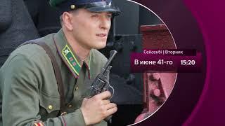"""""""В июне 41-го"""" (Х/ф, РФ, 2008)"""