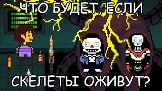 [Rus] Undertale - Что будет, если скелеты оживут? [1080p60]