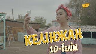 «Келінжан» 10-бөлім \ «Келинжан» 10-серия