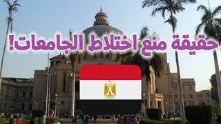 حقيقة منع اختلاط الجامعات المصرية! | حقيقة أو كذب؟!