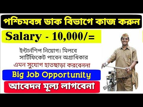 পশ্চিমবঙ্গ-ডাক-বিভাগে-নিয়োগ।-প্রতি-মাসে-10,000/=-(official)-west-bengal-postal-job,-job-vacancy,-job