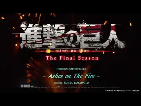 "TVアニメ「進撃の巨人」The Final Season OST ""Ashes on The Fire"" Short ver./KOHTA YAMAMOTO【試聴PV】"