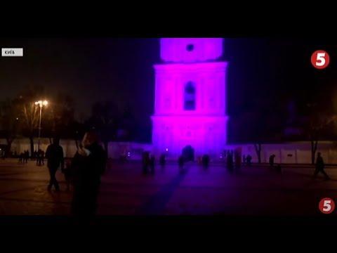 5 канал: До Дня передчасно народжених дітей фіолетовим кольором підсвітили Софію Київську