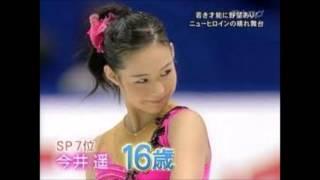 全日本フィギアスケート2013に出場する今井遥選手って凄くかわいい...