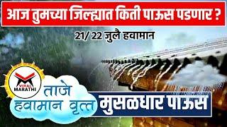 हवामान अंदाज महाराष्ट्र 2019 : 21 ते 23 जुलै मुसळधार पाऊस |Weather Forecast Rain Updated Maharashtra