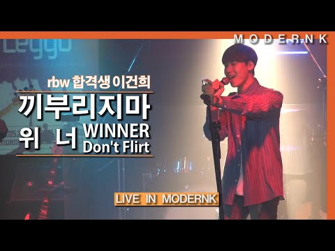 RBW 합격생 이건희_ 끼부리지마(WINNER 위너)(모던K Intro 공연)